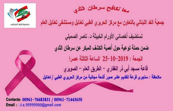 حملة توعية للكشف الم بكر عن سرطان الثدي في البقاع المدارنت
